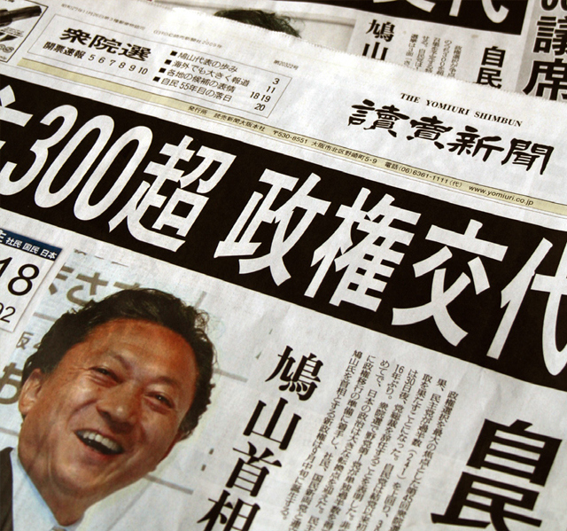 Papers announce the victory of Yukio Hatoyama, the current Prime Minister of Japan
